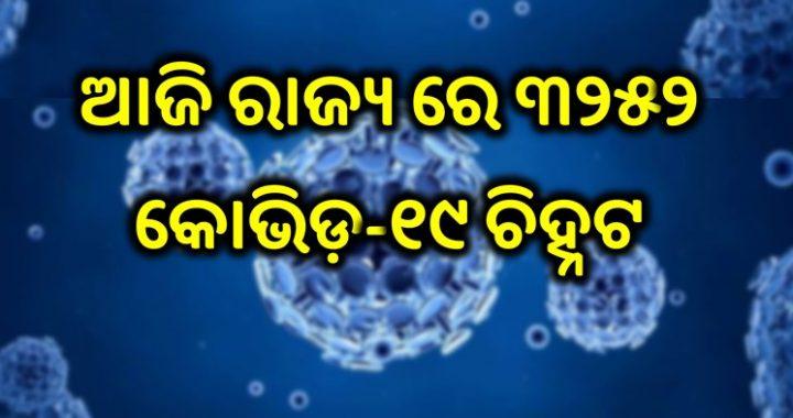 odisha covid 19 report 29 aug
