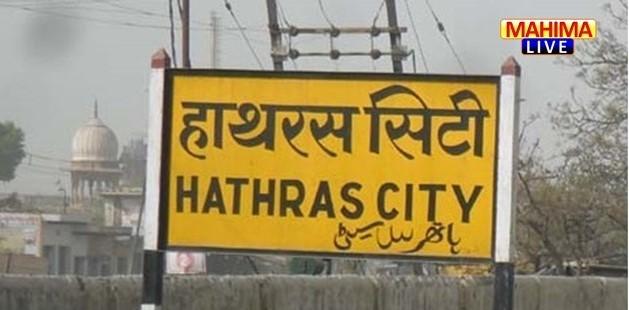 hathras-sc