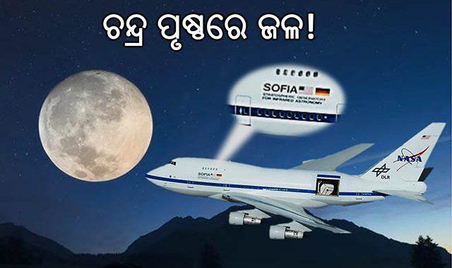 moon sofia