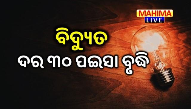 electricity bill-Odisha