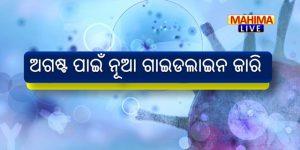 odisha-guidelines