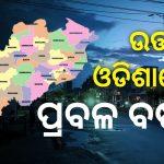 Weather Report Odisha:ଆସନ୍ତା ୨୪ ଘଣ୍ଟାରେ ଲଘୁଚାପ, ପ୍ରବଳ ବର୍ଷାର ସମ୍ଭାବନା